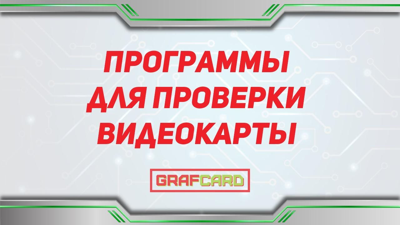 программа для теста видеокарты furmark на русском