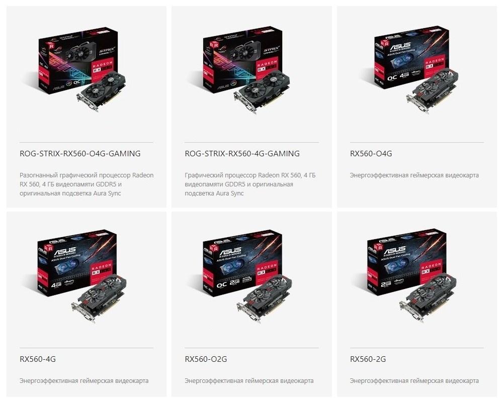 Версии RX 560 от ASUS