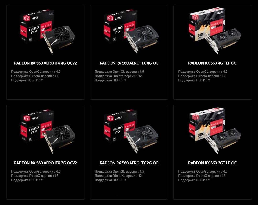 Версии RX 560 от MSI