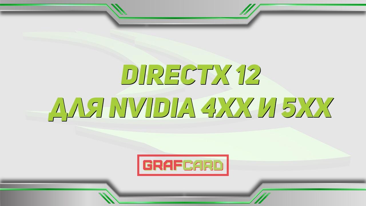 nVidia добавила поддержку DirectX 12 для старых видеокарт