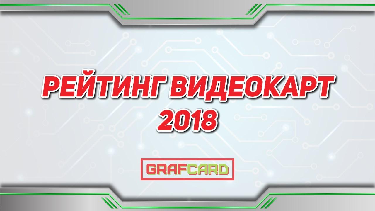 Рейтинг видеокарт 2018